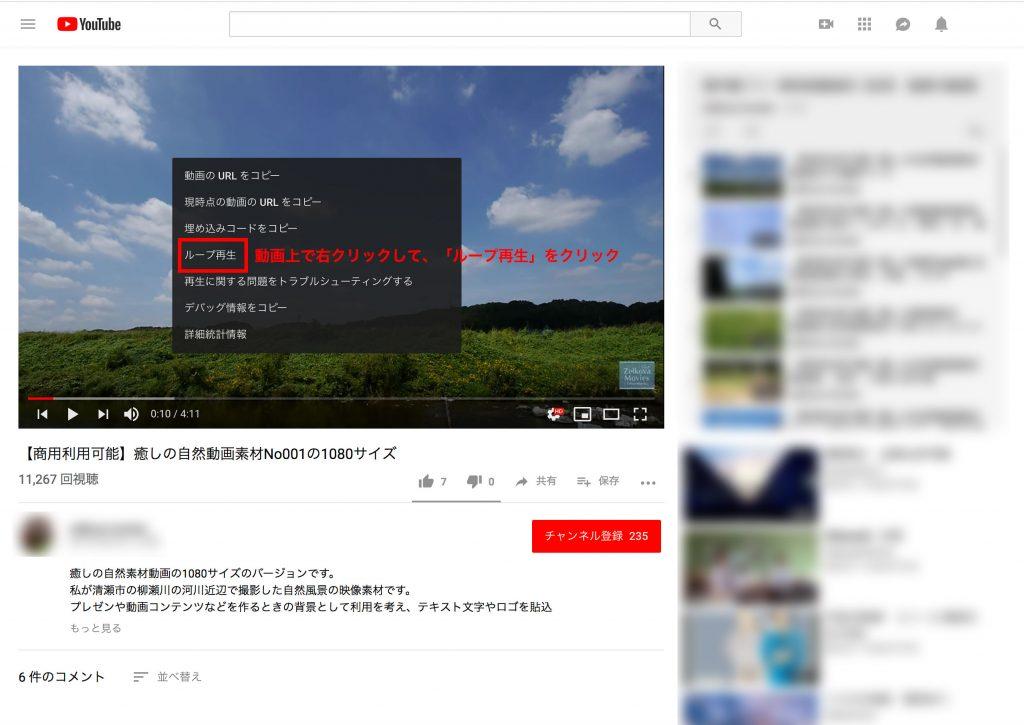 動画上で右クリックして、「ループ再生」をクリックの説明用スクリーンショット