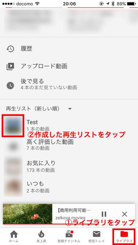 右下の「ライブラリ」ボタンをタップし、作成した再生リストをタップの説明用スクリーンショット