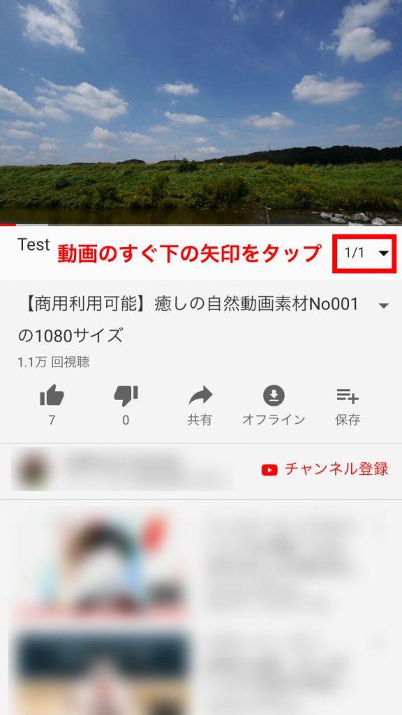 動画のすぐ下の矢印をタップの説明用スクリーンショット