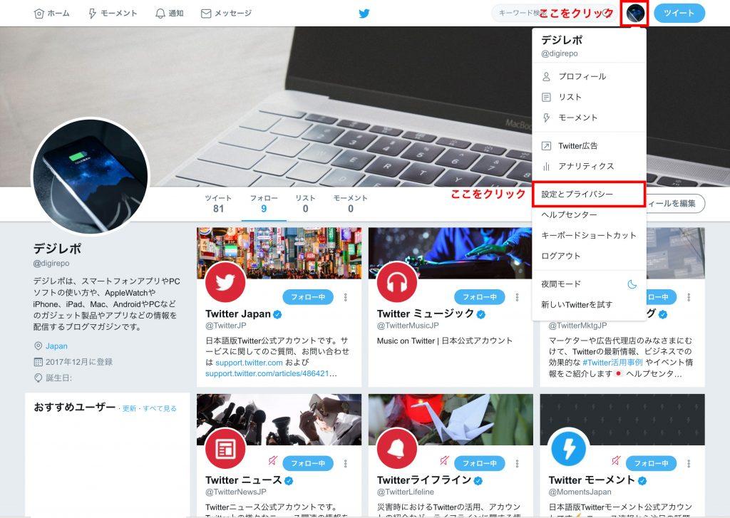 自分のプロフィールアイコンをクリック→「設定とプライバシー」をクリックの説明用スクリーンショット