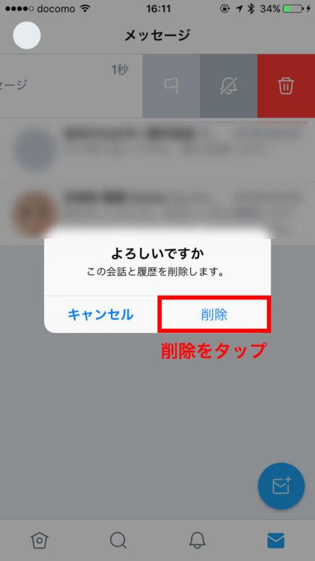 アラート画面の「削除」をタップの説明用スクリーンショット