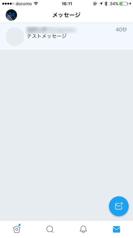 TwitterでDMを削除すると、相手の履歴からも削除される?の説明用スクリーンショット
