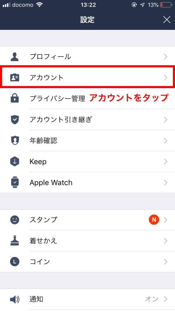 「アカウント」をタップの説明用スクリーンショット