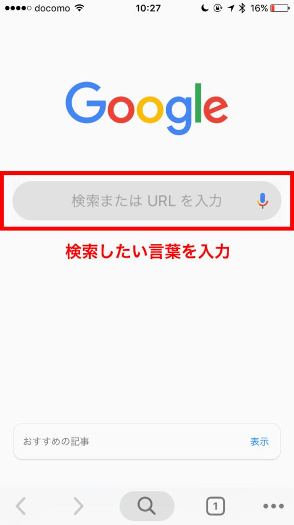 Chromeアプリで検索したい言葉を入力するの説明用スクリーンショット