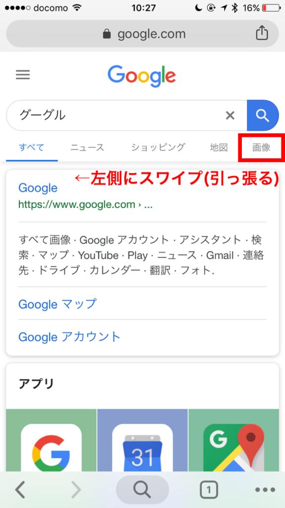 Chromeアプリで検索バーの下のメニューを左にスワイプの説明用スクリーンショット
