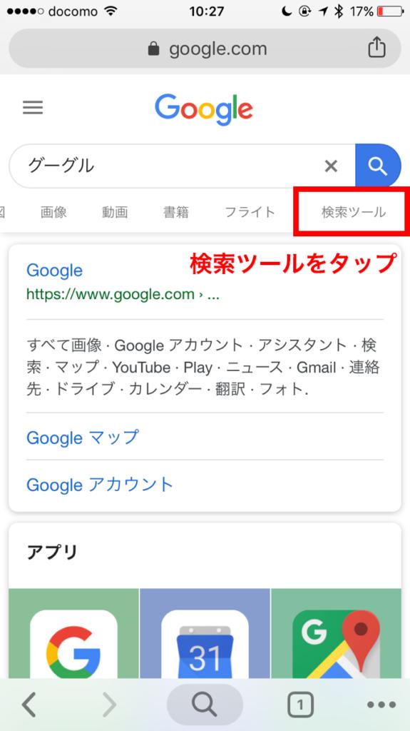 Chromeで検索ツールをタップの説明用スクリーンショット