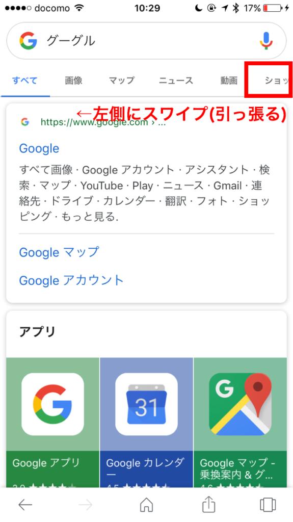 Googleアプリの検索バーの下のメニューを左にスワイプの説明用スクリーンショット