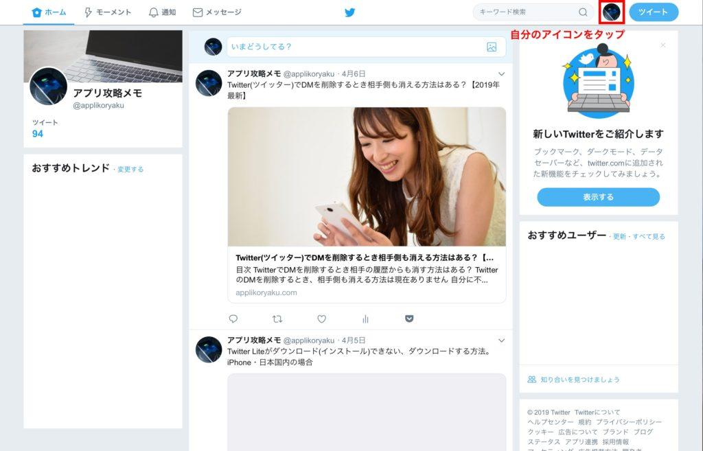 ブラウザ版Twitterのホーム画面で右上の自分のアイコンをタップの説明用スクリーンショット