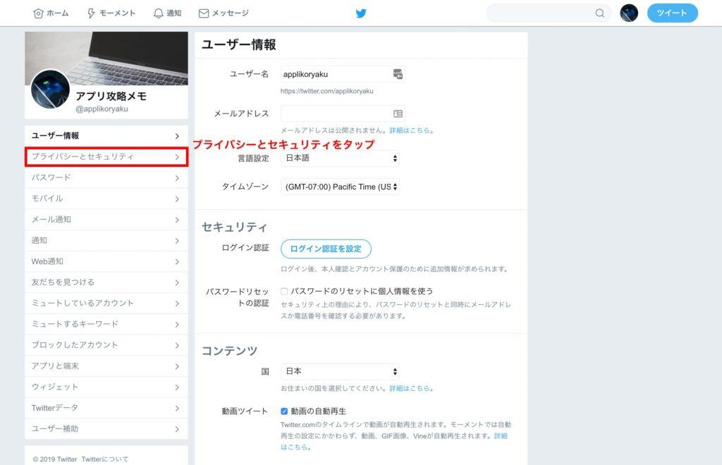 ブラウザ版Twitterのプライバシーとセキュリティをクリックの説明用スクリーンショット