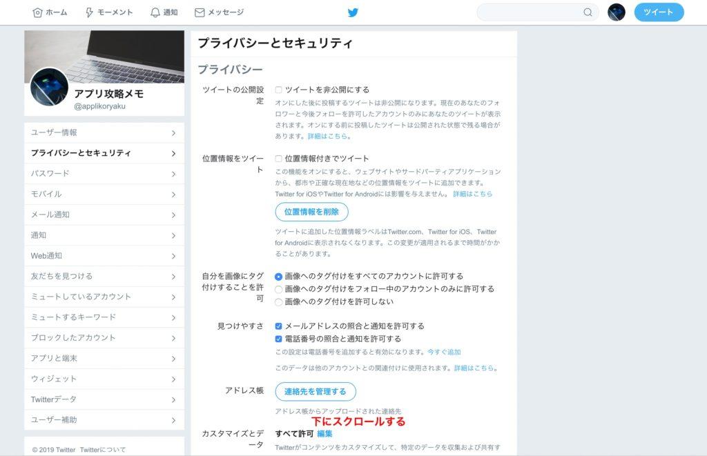 ブラウザ版Twitterの設定画面を下にスクロールの説明用スクリーンショット