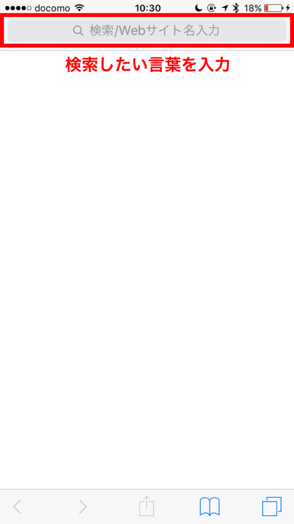 Safariアプリの検索したい言葉を入力するの説明用スクリーンショット