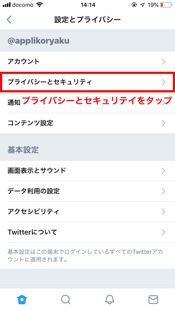 iPhoneのTwitterのプライバシーとセキュリティをタップの説明用スクリーンショット