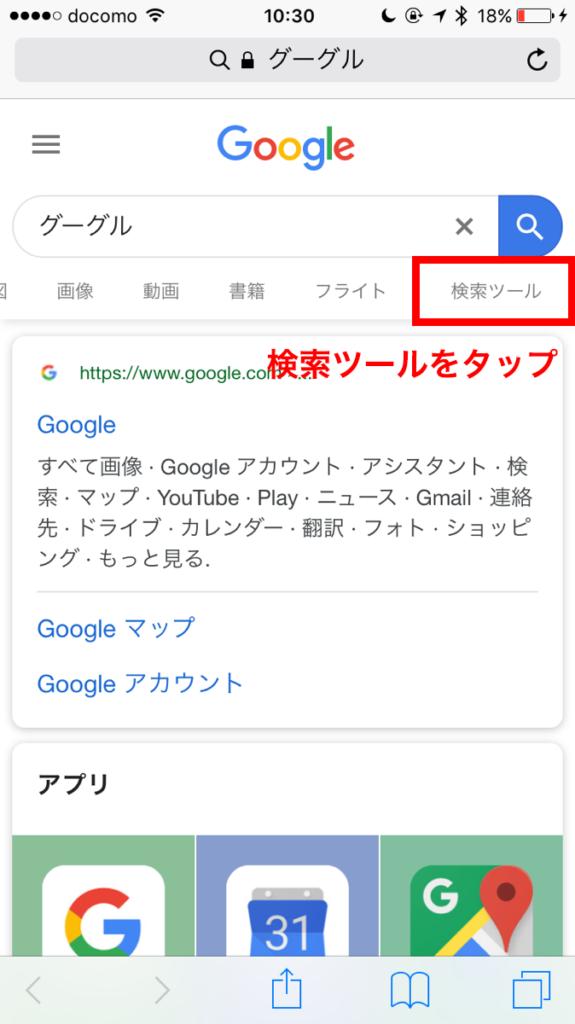 Safariアプリの検索ツールをタップの説明用スクリーンショット