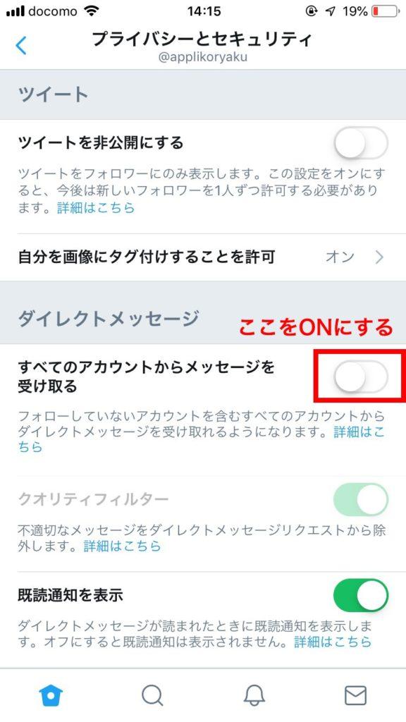 iPhoneのTwitterのすべてのアカウントからメッセージを受け取るをONにするの説明用スクリーンショット