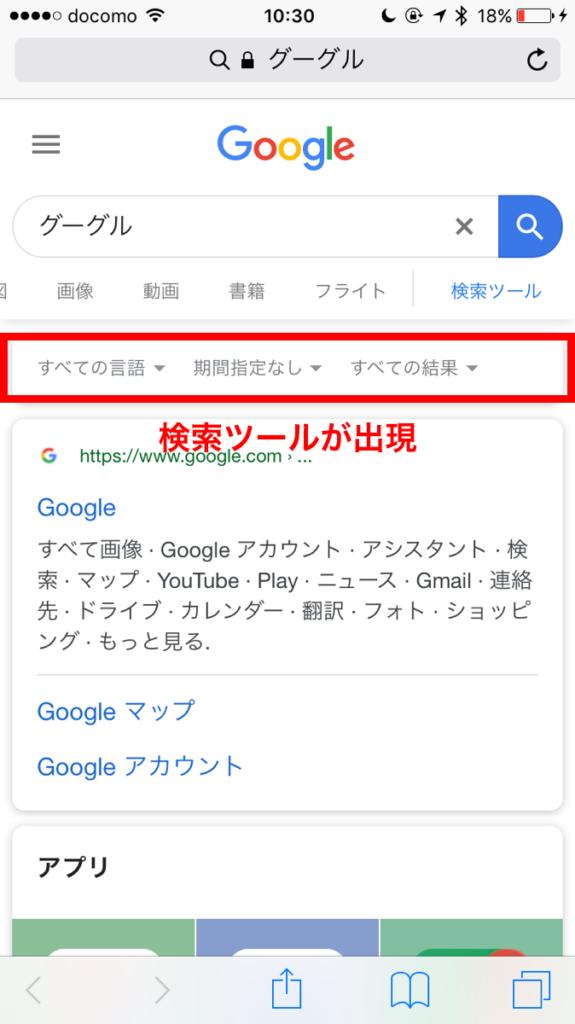 Safariアプリの検索ツールが表示されるの説明用スクリーンショット