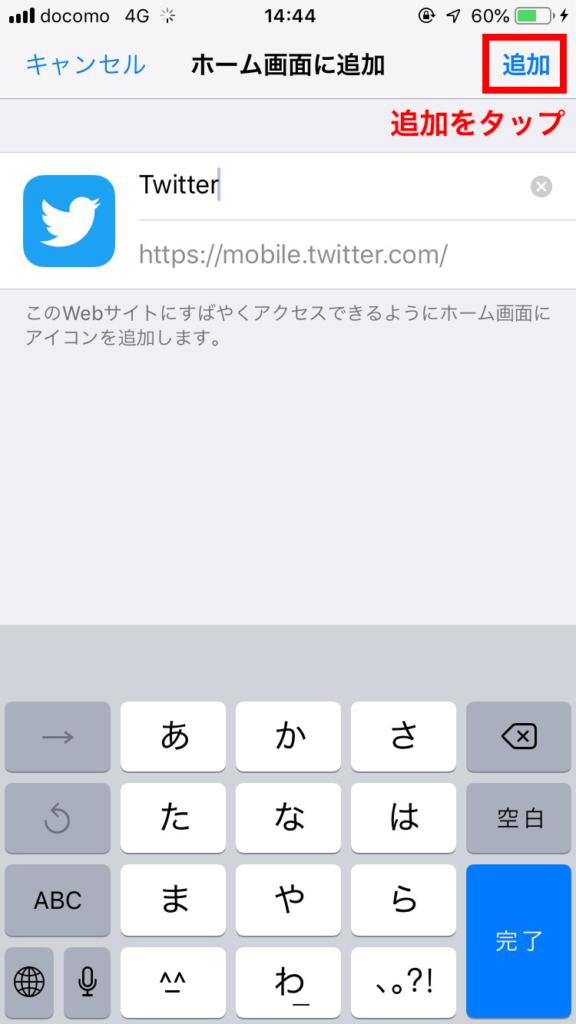iPhoneで右上の「追加」ボタンをタップの説明用スクリーンショット