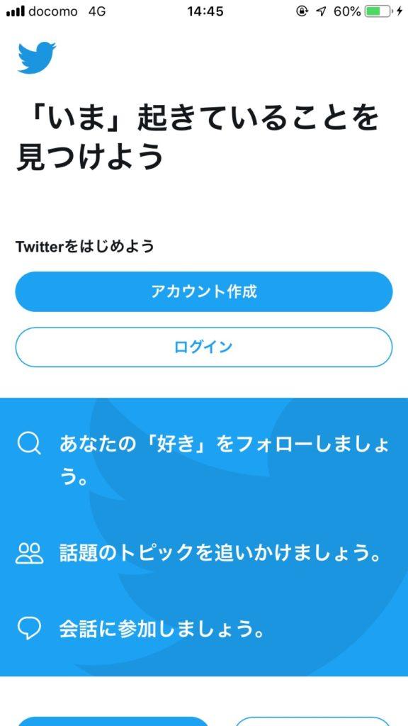 iPhoneで追加したアイコンをタップしてTwitter Liteにアクセスの説明用スクリーンショット