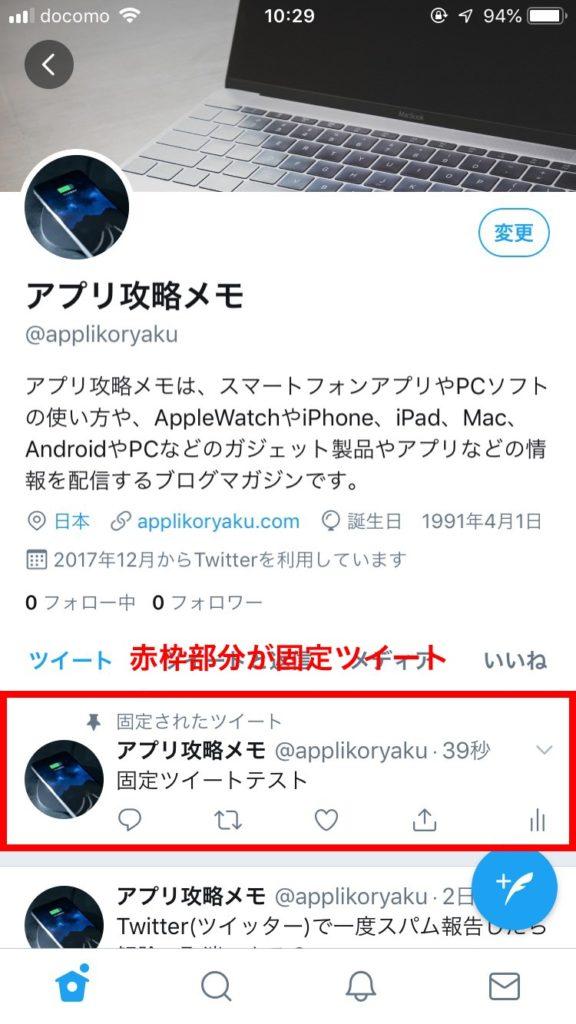 Twitterの固定ツイートの例の説明画像