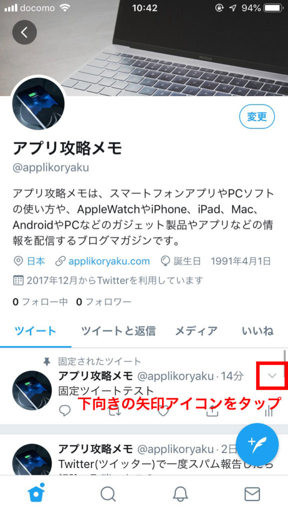 固定されたツイートの「下向きの矢印アイコン」をタップの説明用スクリーンショット