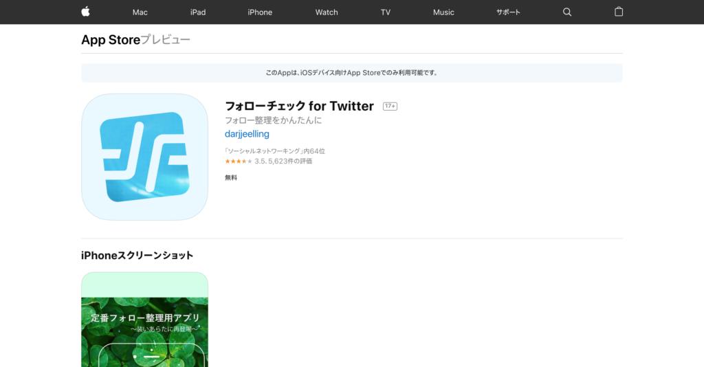 Twitterリム通知サービス②「フォローチェック for Twitter」のスクリーンショット