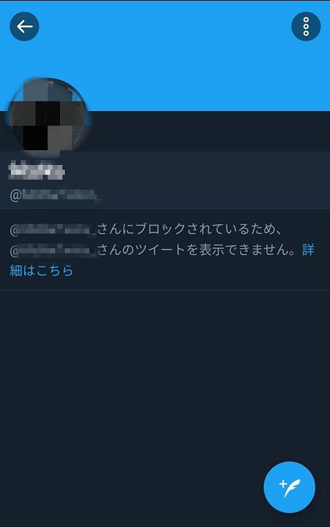 ブロック る twitter と され