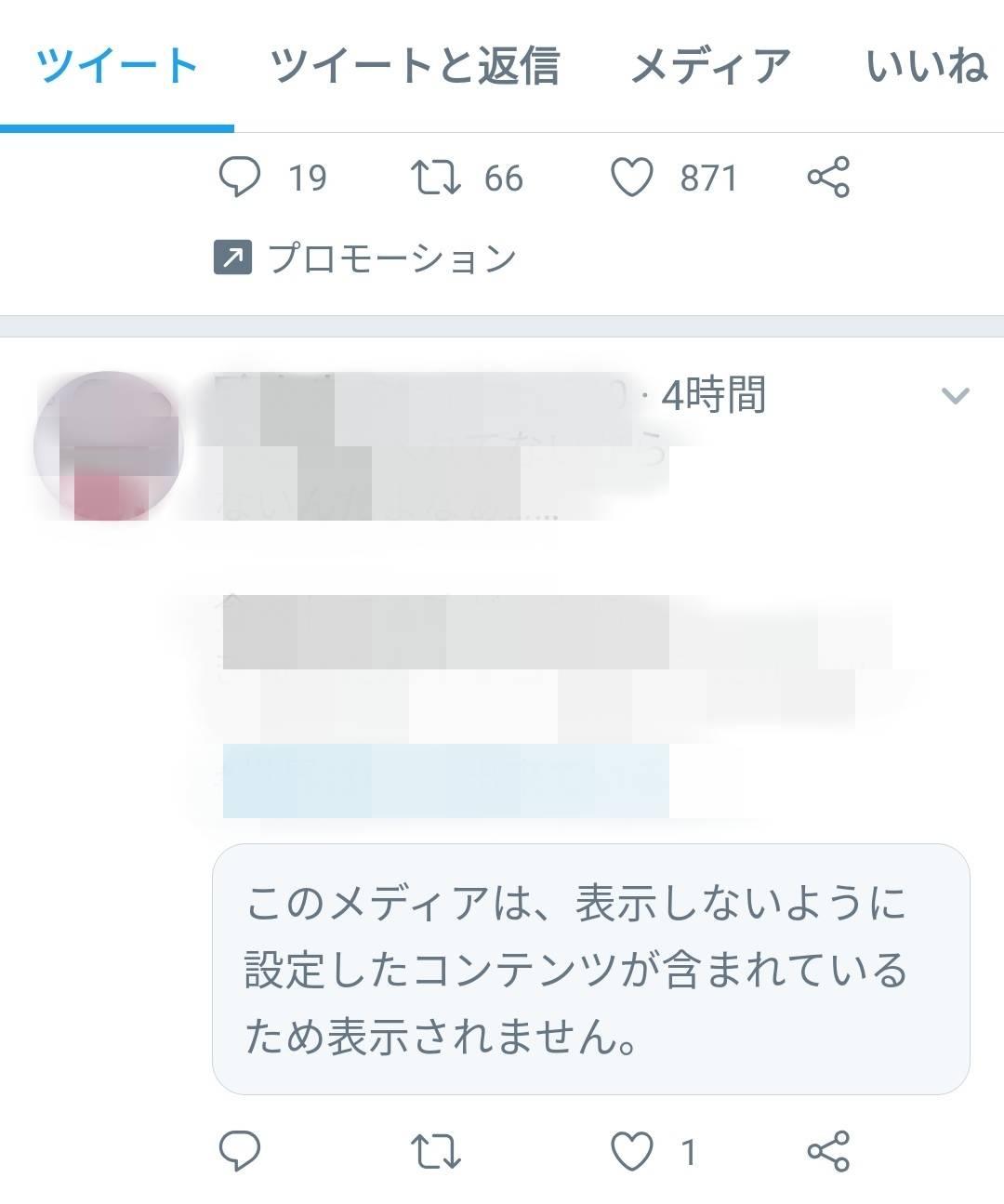 センシティブ な 内容 設定 twitter