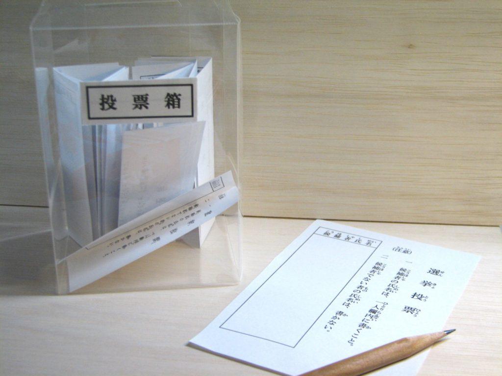 twitter(ツイッター)の投票機能(アンケート)は誰が答えたか?回答者はわかる?特定できる?イメージ画像