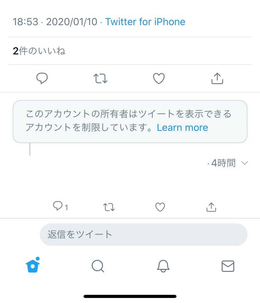 このアカウントの所有者はツイートを表示できるアカウントを制限していますの事例スクリーンショット