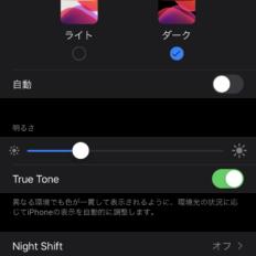 ダークモードになったiPhoneの設定アプリのスクリーンショット