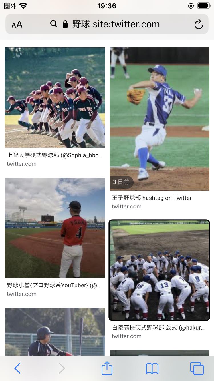 野球というワードでtwitter.comを指定して画像検索をした結果のスクリーンショット