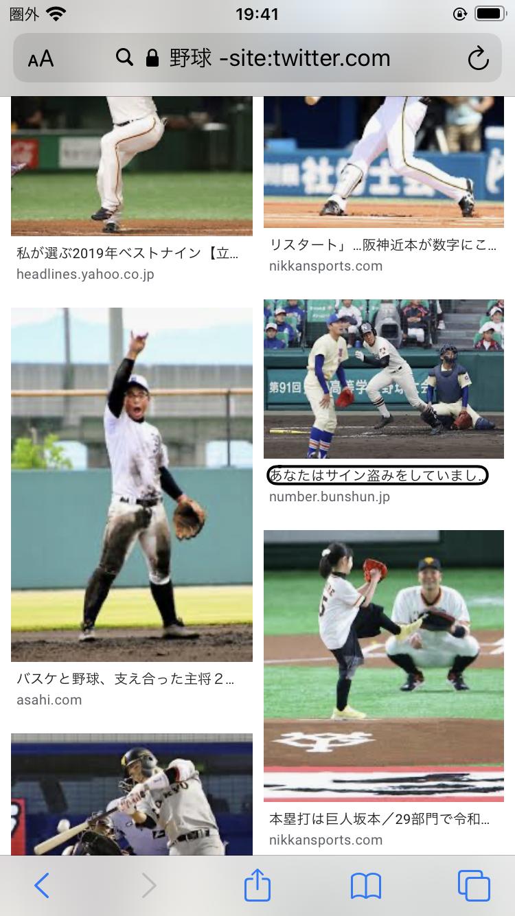twitter.comを除いて野球を画像検索した結果のスクリーンショット