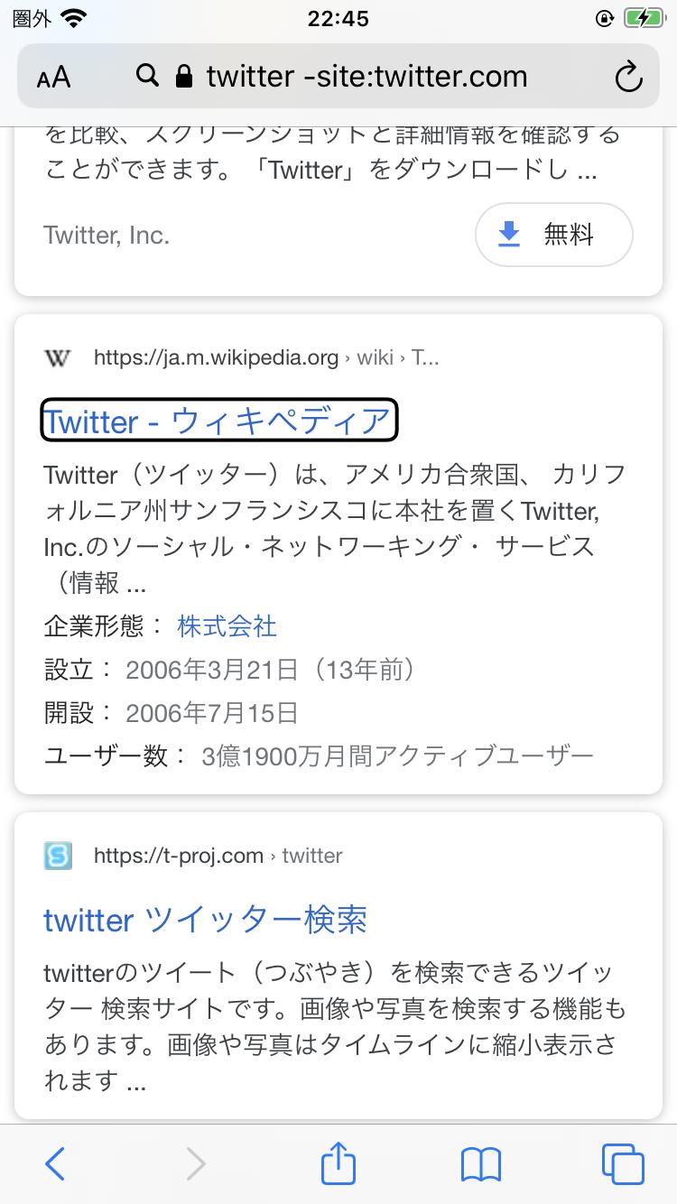 twitterのドメインを除外したグーグル検索結果のスクリーンショット