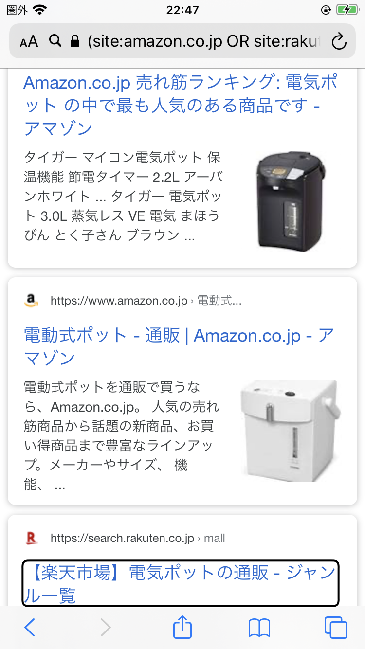 AND、OR検索を駆使してAmazonと楽天のグーグル検索結果のみ表示させる方法のスクリーンショット