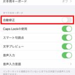 iPhoneの予測変換が英語(アルファベット)でおかしい&無能な場合の対処方法は?
