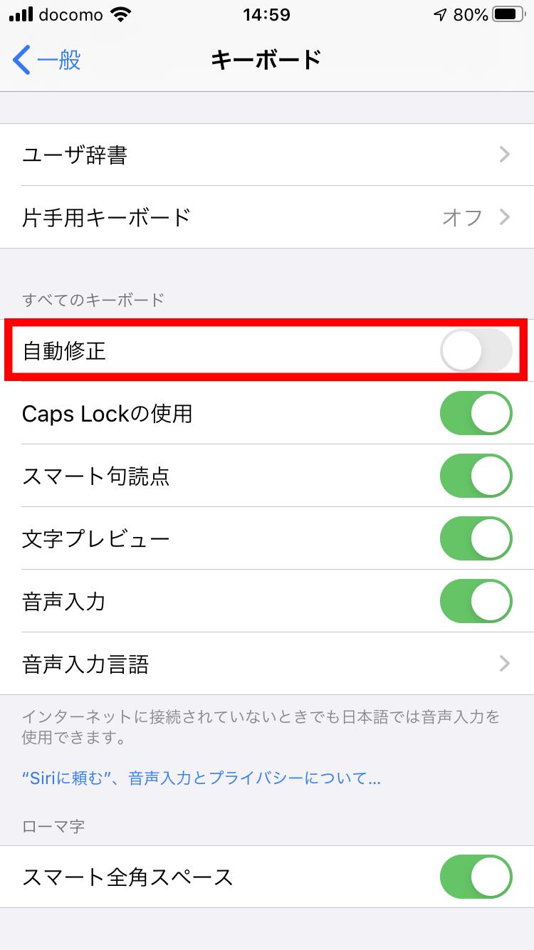 入力 おかしい 文字 iphone
