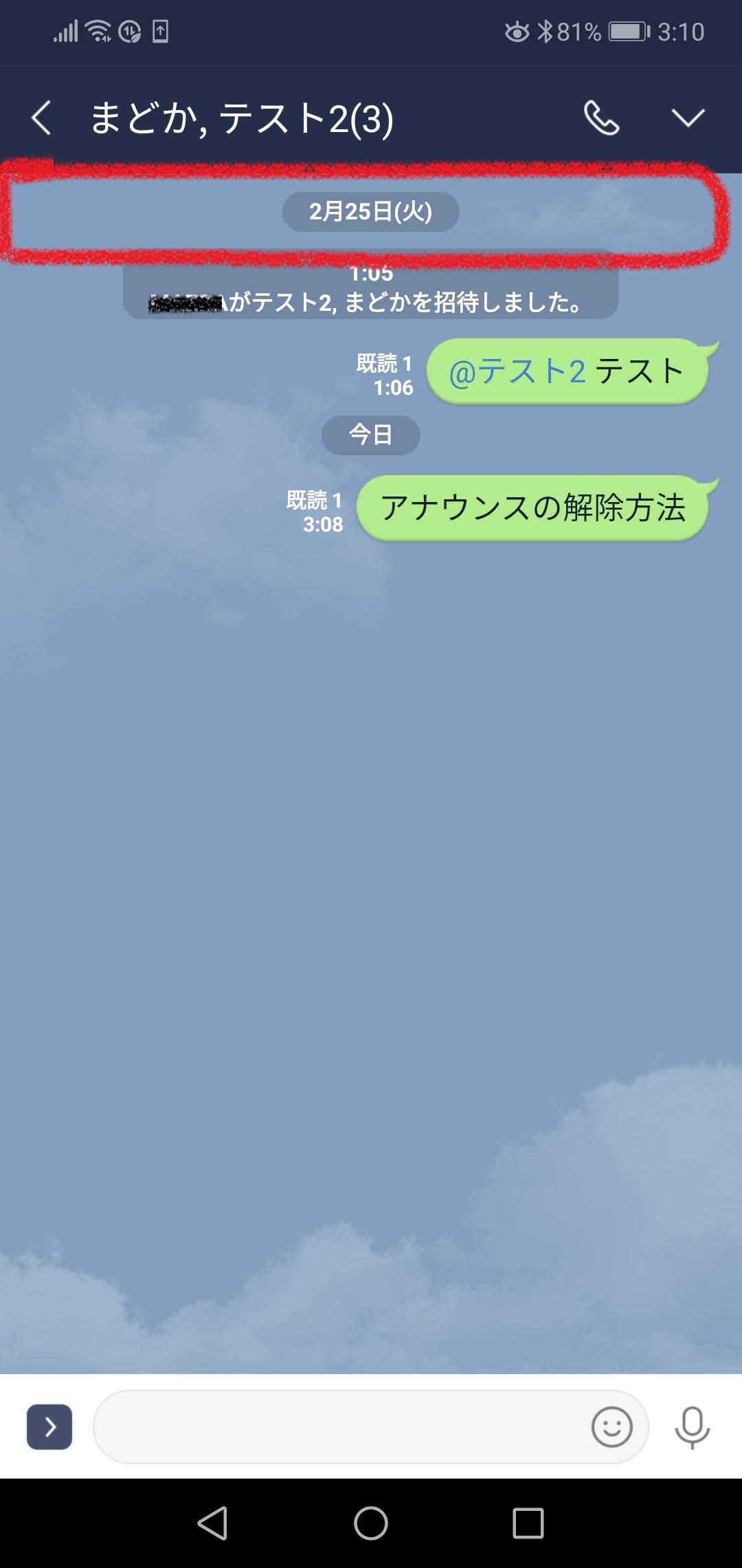 消し方 line アナウンス