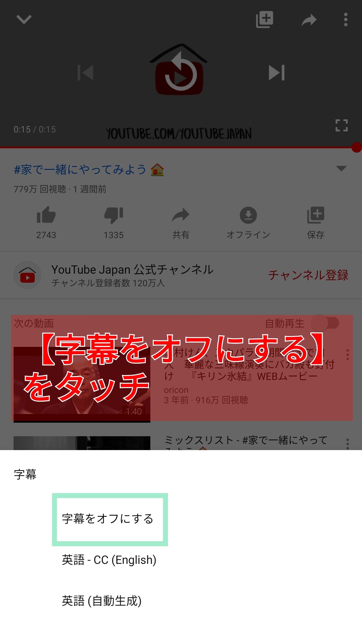 字幕 常に オフ youtube