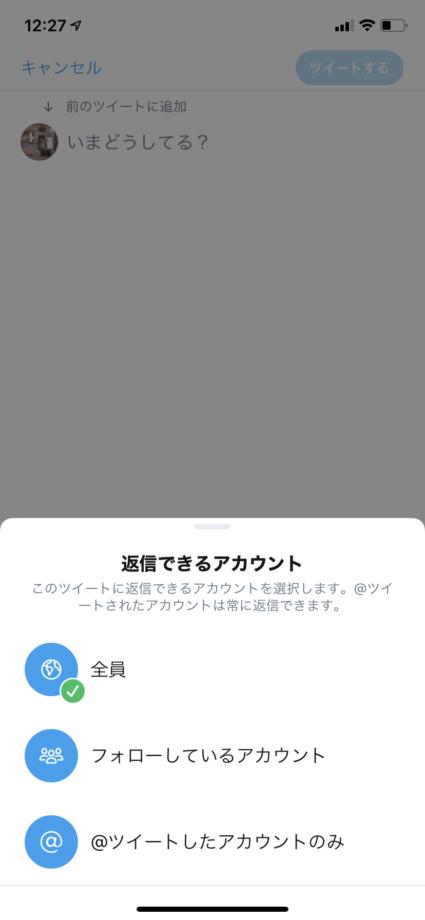 返信できるアカウント機能のスクリーンショット2