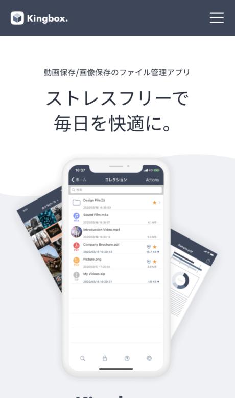 Kingbox公式サイトのスクリーンショット
