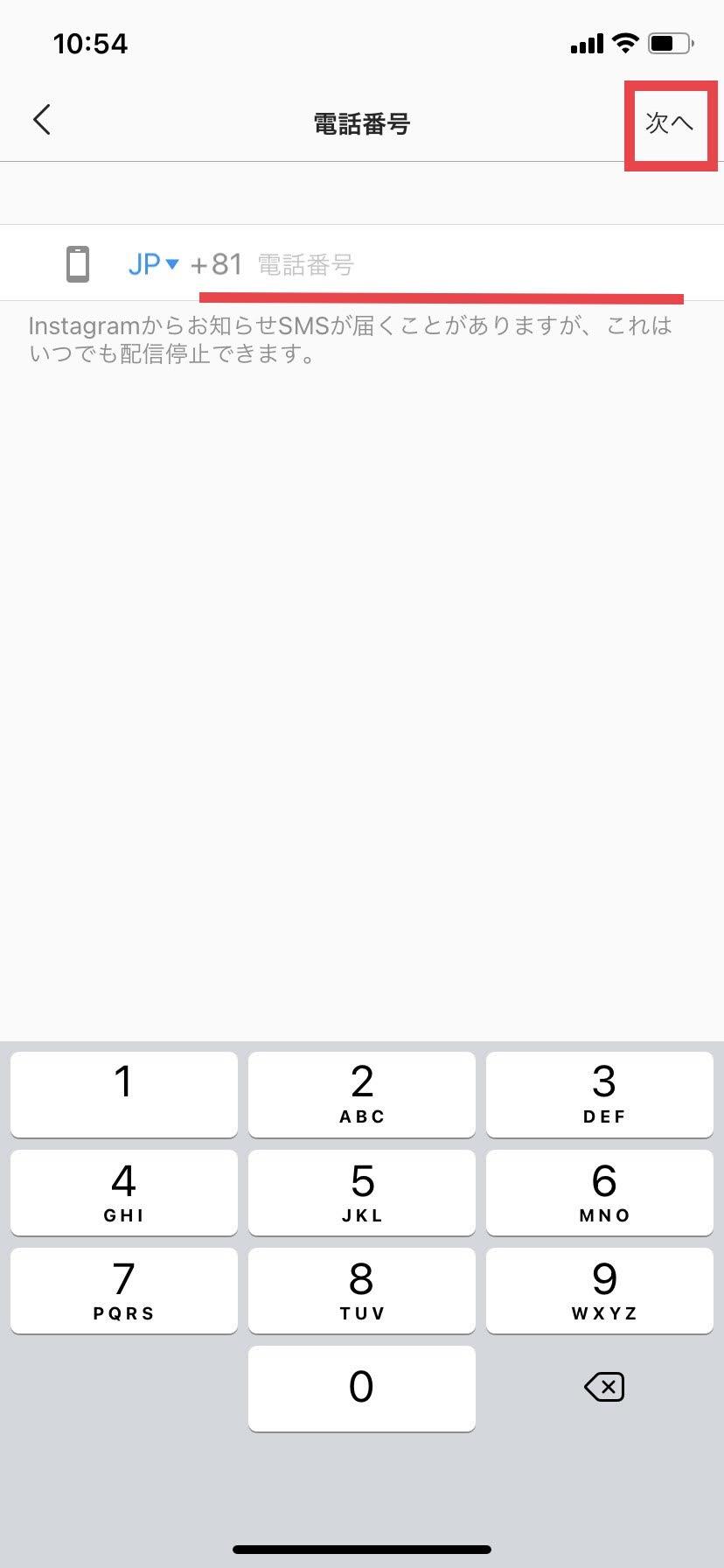 で 検索 電話 番号 インスタ インスタ 電話番号検索する方法