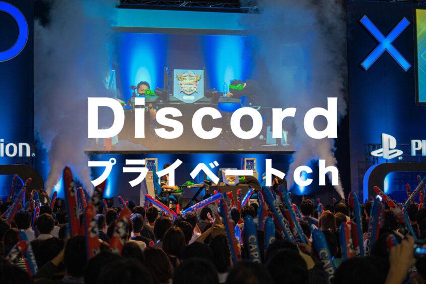 Discord(ディスコード)でプライベートチャンネルの作り方!鍵付きの部屋の作成方法は?のサムネイル画像