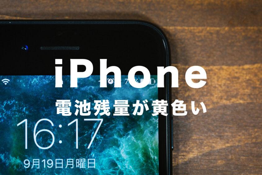 iPhoneで電池残量が黄色いのはなぜ?黄色くなったのは何が原因?のサムネイル画像