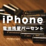 iPhoneで電池残量をパーセント数字や残り時間で表示&確認したい!
