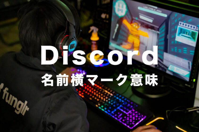 Discord(ディスコード)で名前の横のマークの意味を解説!一覧は?のサムネイル画像