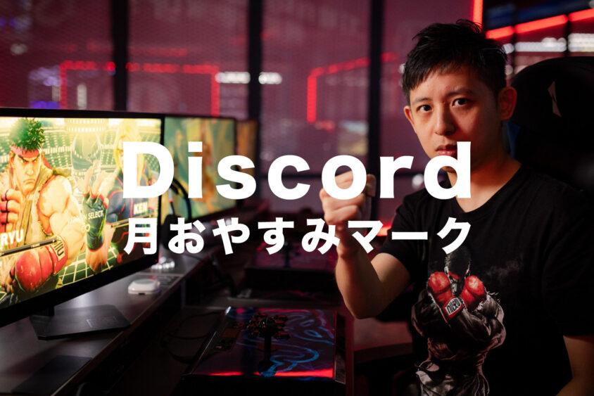 Discord(ディスコード)で月(おやすみ)マークの意味は退席中?のサムネイル画像