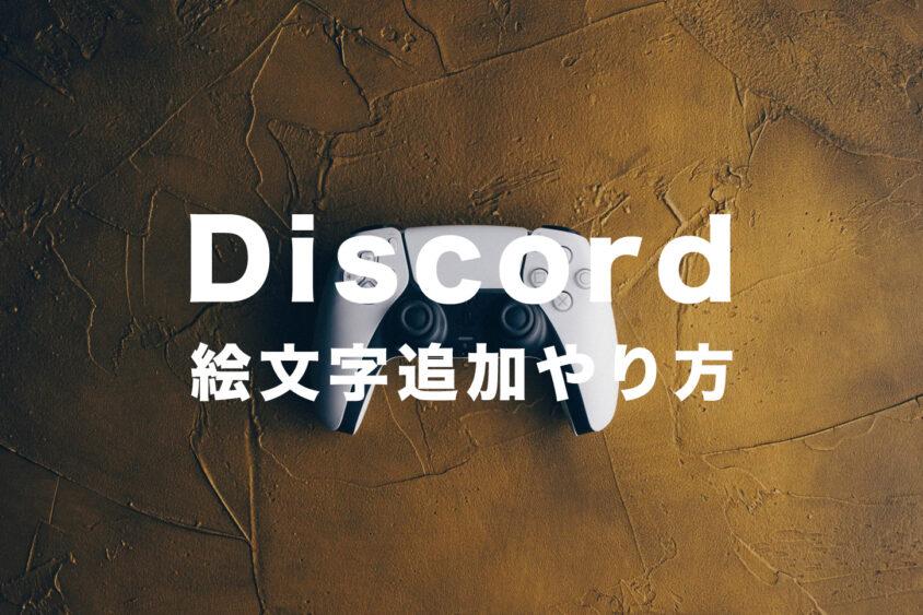 Discord(ディスコード)で絵文字追加のPCやスマホでのやり方は?のサムネイル画像