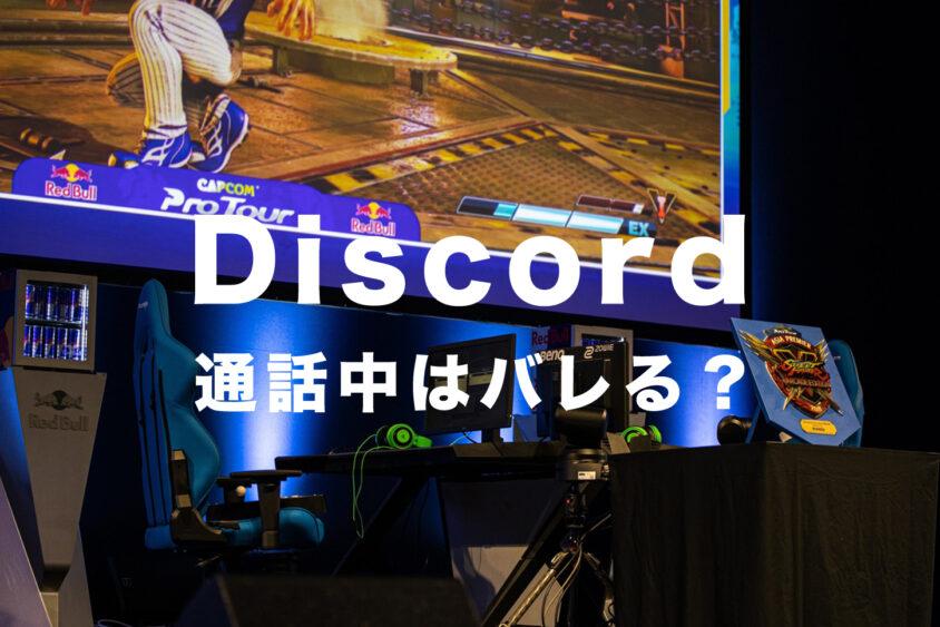 Discord(ディスコード)で通話中はバレる?参加者にわかる?のサムネイル画像