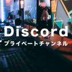 Discord(ディスコード)でプライベートチャンネルへの変更の仕方&やり方は?【スマホ&PC】