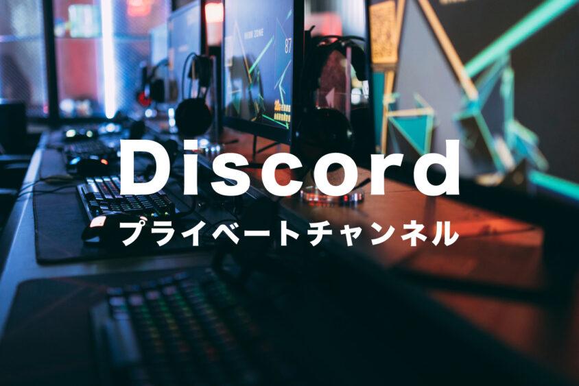 Discord(ディスコード)でプライベートチャンネルへの変更の仕方&やり方は?【スマホ&PC】のサムネイル画像