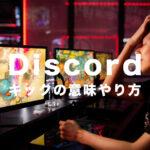 Discord(ディスコード)でキックの意味とは?やり方&方法は?